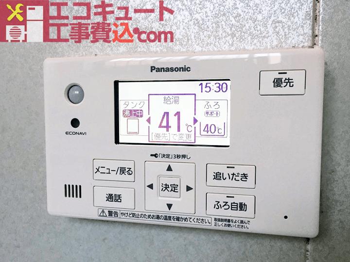 東京都 練馬区 O様邸の浴室リモコン交換後