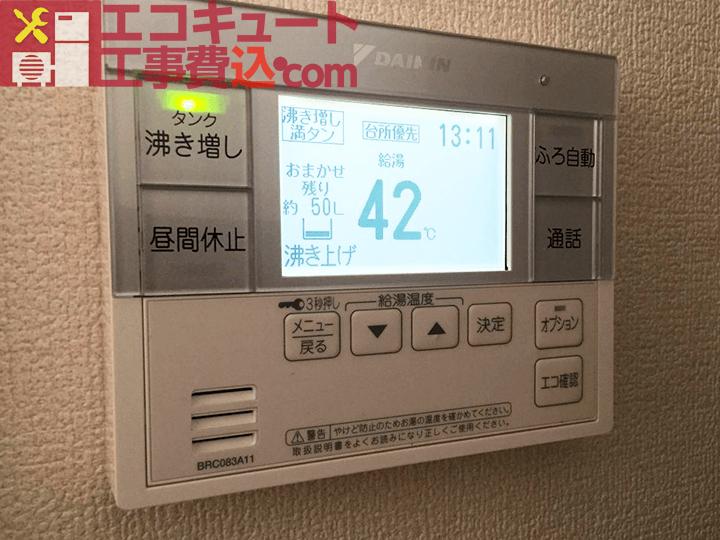 東京都 杉並区 K様邸の台所リモコン交換後