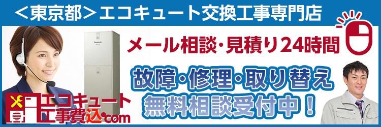 東京のエコキュート交換・激安価格【エコキュート工事費込.com】への問い合わせはコチラ