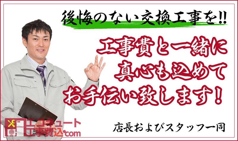 東京の「エコキュート工事費込.com」店長画像